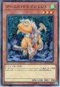【Normal】アームド・ドラゴン LV3[YGO_DP19-JP025]