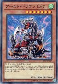 【Normal】アームド・ドラゴン LV7[YGO_DP19-JP027]
