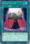 【Normal】おジャマジック[YGO_DP19-JP029]