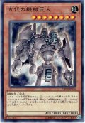 【Normal】古代の機械巨人[YGO_DP19-JP034]