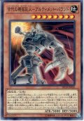 【Normal】古代の機械巨人-アルティメット・パウンド[YGO_DP19-JP035]