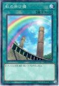 【Normal】虹の架け橋[YGO_DP19-JP038]