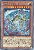 【Rare】究極宝玉神 レインボー・ドラゴン[YGO_DP19-JP043]