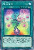【Normal】宝玉の樹[YGO_DP19-JP045]