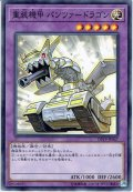 【Normal】重装機甲 パンツァードラゴン[YGO_DP19-JP047]