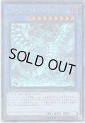 【Holographic】ブルーアイズ・カオス・MAX・ドラゴン[YGO_DP20-JP000]
