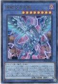 【Ultra】青眼の混沌龍[YGO_DP20-JP001]