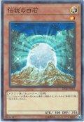 【Normal】伝説の白石[YGO_DP20-JP007]