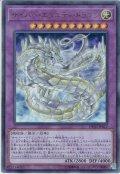 【Ultra】サイバー・エタニティ・ドラゴン[YGO_DP20-JP012]