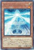 【Rare】サイバー・ファロス[YGO_DP20-JP013]