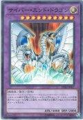 【Normal】サイバー・エンド・ドラゴン[YGO_DP20-JP017]