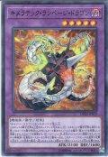 【Normal】キメラテック・ランページ・ドラゴン[YGO_DP20-JP019]