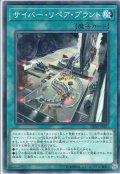 【Normal】サイバー・リペア・プラント[YGO_DP20-JP021]