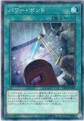 【Normal】パワー・ボンド[YGO_DP20-JP022]
