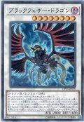【Normal】ブラックフェザー・ドラゴン[YGO_DP20-JP028]