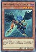 【Normal】BF-精鋭のゼピュロス[YGO_DP20-JP031]