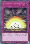【Normal】デルタ・クロウ-アンチ・リバース[YGO_DP20-JP033]