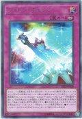 【Rare】フォトン・チェンジ[YGO_DP20-JP038]