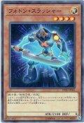 【Normal】フォトン・スラッシャー[YGO_DP20-JP041]