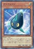 【Normal】クリフォトン[YGO_DP20-JP043]