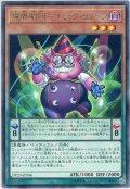 【Rare】魔界劇団-コミック・リリーフ[YGO_DP20-JP046]