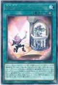【Rare】魔界台本「ロマンティック・テラー」[YGO_DP20-JP047]