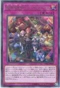【Rare】魔界劇団のカーテンコール[YGO_DP20-JP049]