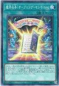 【Normal】魔界台本「オープニング・セレモニー」[YGO_DP20-JP053]
