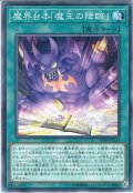 【Normal】魔界台本「魔王の降臨」[YGO_DP20-JP054]