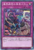 【Normal】魔界劇団の楽屋入り[YGO_DP20-JP055]