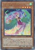 【Ultra】ハーピィ・パフューマー[YGO_DP21-JP001]