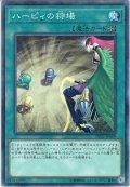 【Normal】ハーピィの狩場[YGO_DP21-JP009]