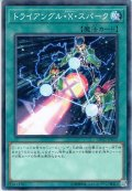 【Normal】トライアングル・X・スパーク[YGO_DP21-JP011]