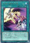 【Rare】応身の機械天使[YGO_DP21-JP015]