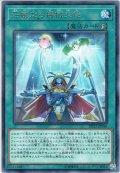 【Rare】荘厳なる機械天使[YGO_DP21-JP016]