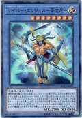 【Normal】サイバー・エンジェル-荼吉尼-[YGO_DP21-JP020]