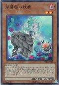 【Super】闇薔薇の妖精[YGO_DP21-JP024]