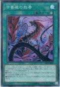 【Super】冷薔薇の抱香[YGO_DP21-JP026]