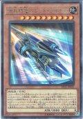 【Rare】弾丸特急バレット・ライナー[YGO_DP21-JP035]