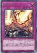 【Rare】掃射特攻[YGO_DP21-JP038]