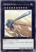 【Normal】超弩級砲塔列車グスタフ・マックス[YGO_DP21-JP039]