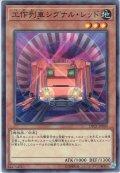 【Normal】工作列車シグナル・レッド[YGO_DP21-JP043]