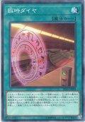 【Normal】臨時ダイヤ[YGO_DP21-JP044]