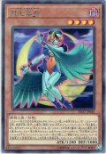 【Rare】月光翠鳥[YGO_DP21-JP046]