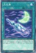 【Normal】月光香[YGO_DP21-JP055]