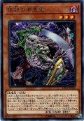 【Rare】抹殺の邪悪霊[YGO_DP22-JP002]
