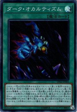 画像1: 【Super】ダーク・オカルティズム[YGO_DP22-JP004]