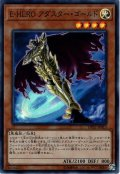 【Super】E-HERO アダスター・ゴールド[YGO_DP22-JP013]