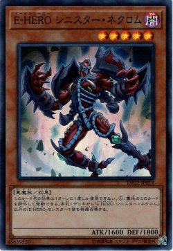 画像1: 【Super】E-HERO シニスター・ネクロム[YGO_DP22-JP014]