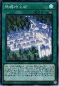 【Super】地縛地上絵[YGO_DP22-JP026]